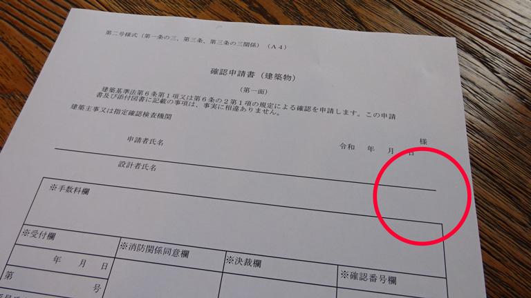 坂井市の工務店