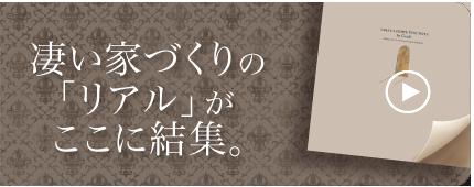 サラサホーム福井北の施工例冊子について