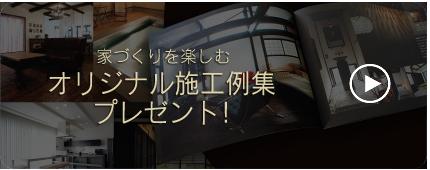 サラサホーム福井北のオリジナル施工例集を福井県の方に限りプレゼント中。家づくりを楽しみたい方の参考になるプランがたくさん載っていますよ。