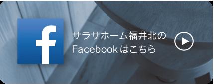 サラサホーム福井北のFacebook公式アカウントです。進行中の現場や、建物の施工写真を更新中。福井、坂井で家づくりをお考えならぜひフェイスブックもご覧ください。