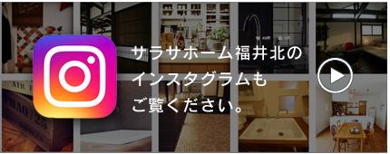 サラサホーム福井北の公式アカウントです。進行中の現場や、建物の施工写真を更新中。福井、坂井で家づくりをお考えならぜひフェイスブックもご覧ください。
